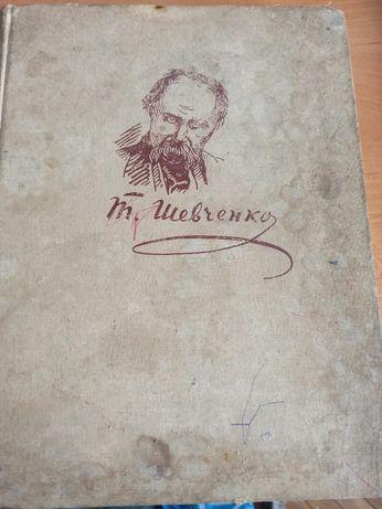 """Книга  """"Кобзар""""."""