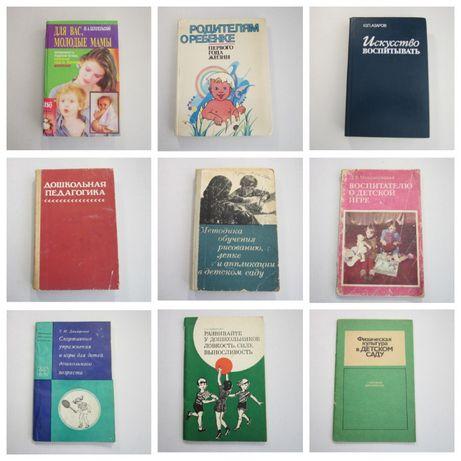 Детское, дошкольное,школьное воспитание (СССР)
