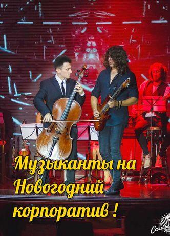 Професійний музикант . Київ