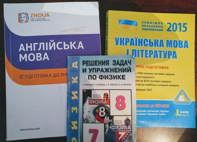 Решебник к учебнику по физике 7-8кл., подготовка к ЗНО укр и англ. яз.
