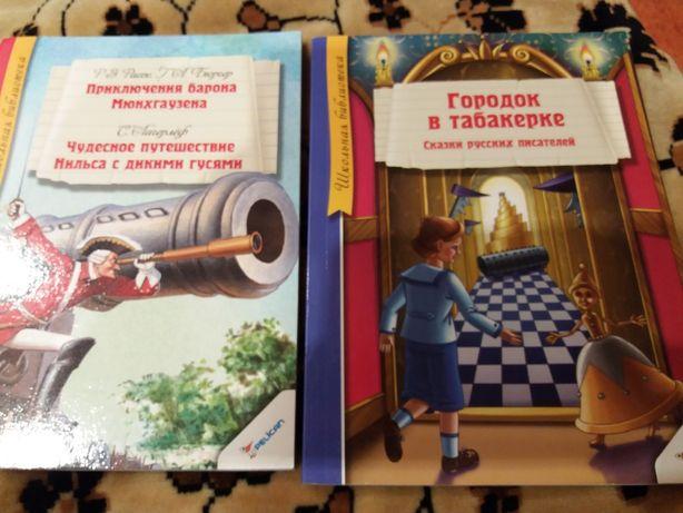 Детские книги Городок в табакерке