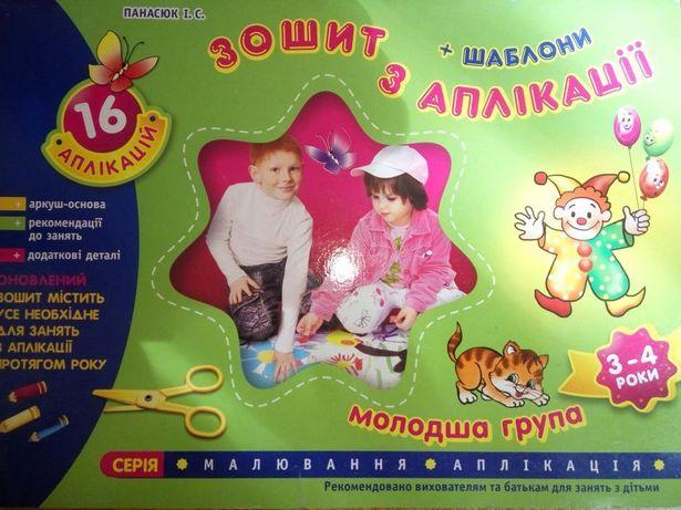 Зошит з аплiкацii+шаблони 3-4 роки,4-5 рокiв,5-6 рокiв