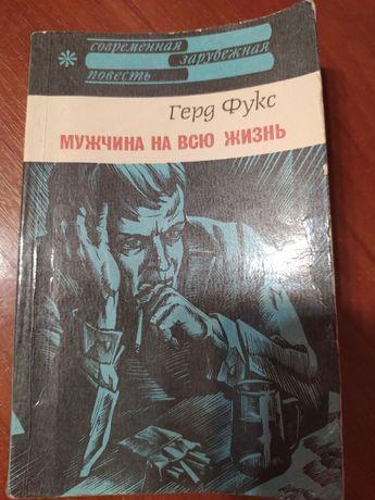 """Повесть Герда Фукса """"Мужчина на всю жизнь"""""""