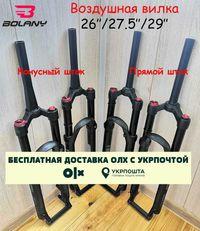 Вилка Bolany Solo Air 26 27.5 29 100мм воздушная отскок Rebound вело