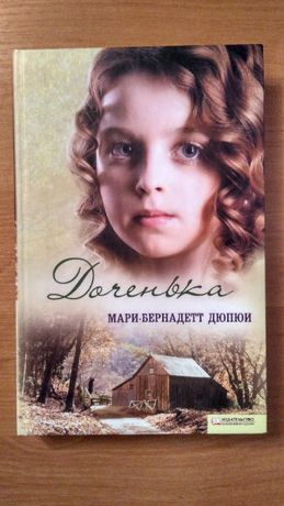 "Мари-Бернадетт Дюпюи ""Доченька"""