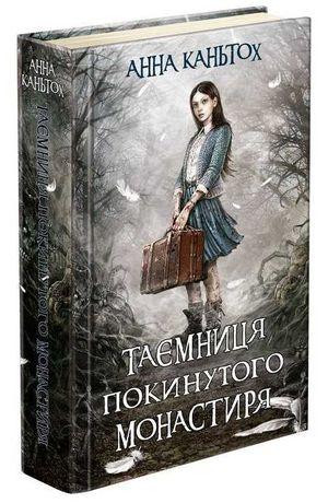 Таємниця покинутого монастиря. Анна Каньтох