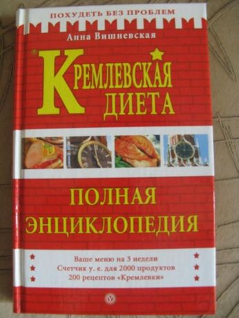 Кремлевская диета. Полная энциклопедия. Анна Вишневская
