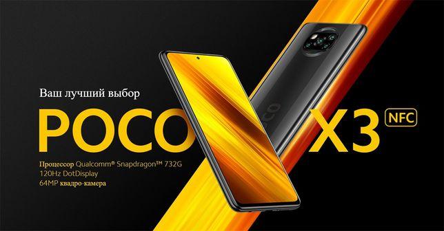 Продам новый смартфон Poco X3 NFC 6х128Gb, запечатанный