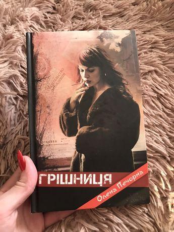 Продам книгу Олени Печерни