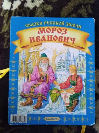 Сказка Мороз Иванович изд. Белфакс (на завязках)