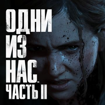 Одни из нас 2 The Last Of Us 2 Ghost of Tsushima Days Gone Sony PS4
