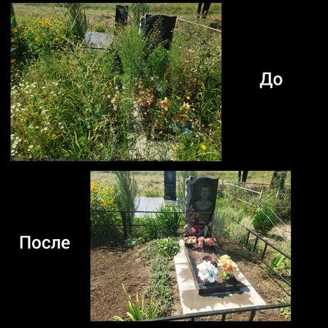 Уборка могил на кладбище,реставрация памятников