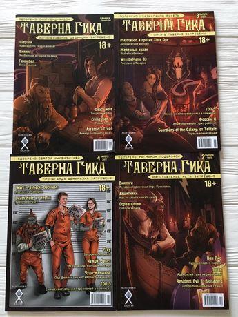 Таверна Гика 1-4 выпуски