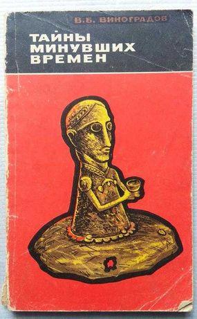 В. Виноградов - Тайны Минувших Времен, 1966