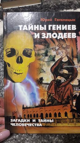 Тайны гениев и злодеев Юрий Гоголицын