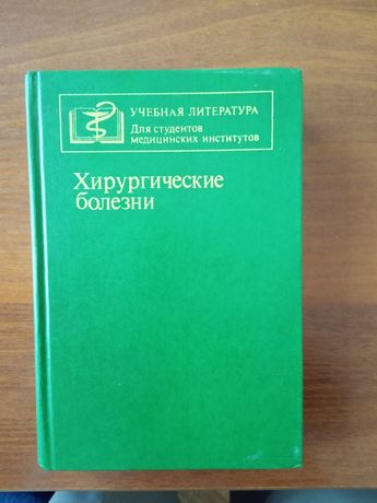 Хирургические болезни (учебник)