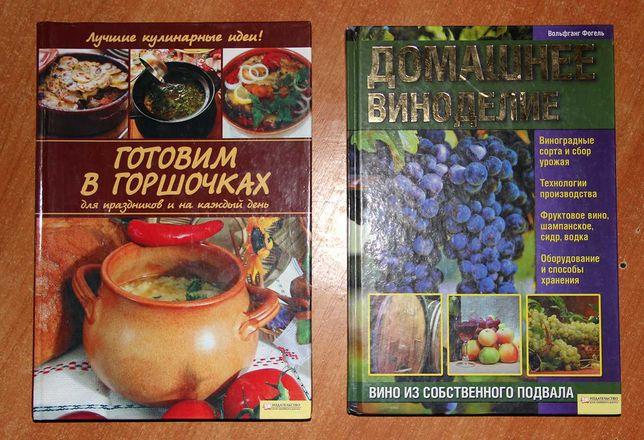Книги Виноделие Готовим в горшочках
