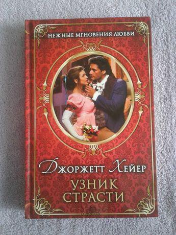 Любовный роман Джоржетт Хейер. Узник страсти.