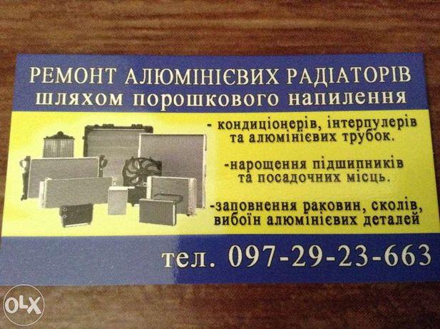 Ремонт радіаторів, радиаторов