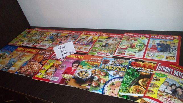 Журналы Люблю готовить 18шт. за 150грн.