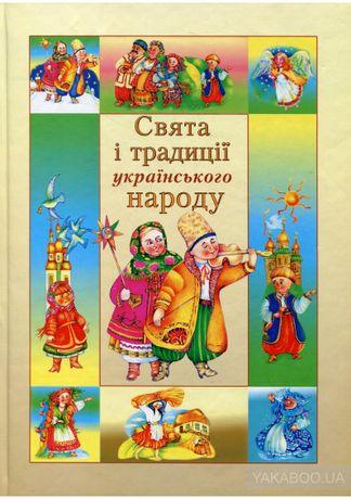 Свята і традиції українського народу книга для дітей