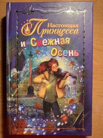 Детская книга «Настоящая принцесса и снежная осень» А.Егорушкина