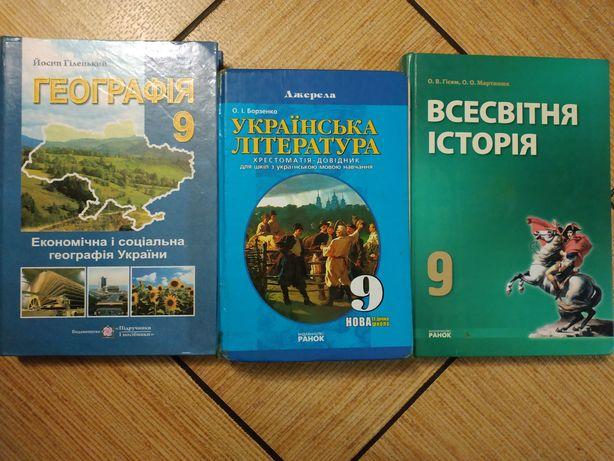 Учебники за 9 класс