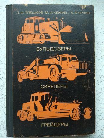 Бульдозеры, скреперы, грейдеры Высшая школа, Москва, 1972г