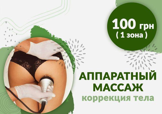 Антицелюлитный аппаратный массаж.1 зона -100 грн.