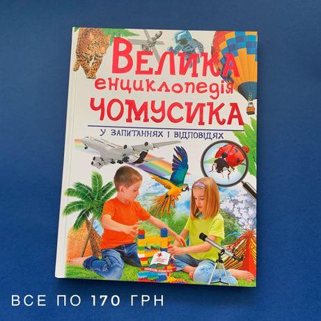 Енциклопедии ; інціклопедія; для дошкольников