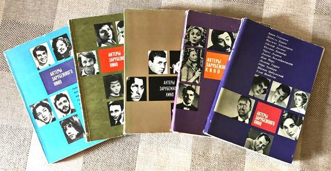 ПРОДАЮ збірник  «Актёры зарубежного кино» (5 книг)