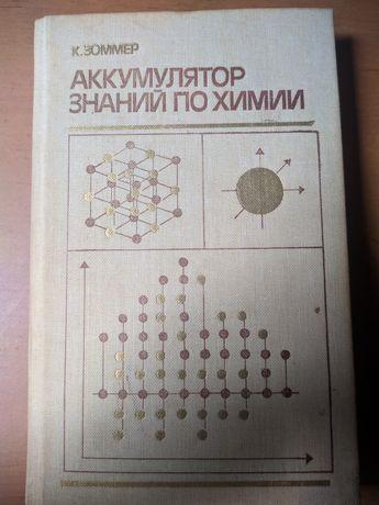 Аккумулятор знаний по химии