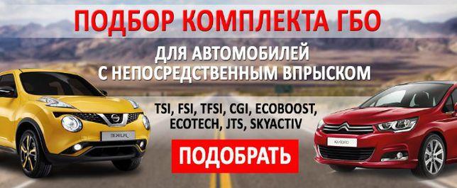 ГБО на прямой впрыск газ на авто Tsi, Fsi, Gdi, Ecoboost, Tfsi установ