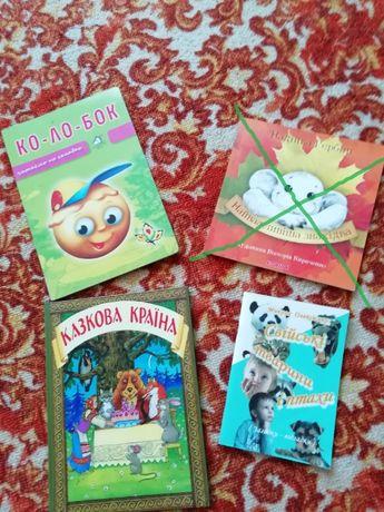 Книги детские.