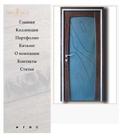 Двери межкомнатные фабрики Nova De Lucci