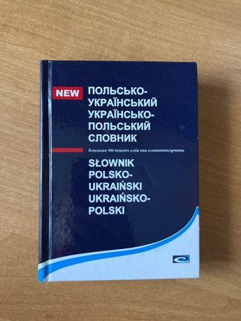 Польсько-український словник