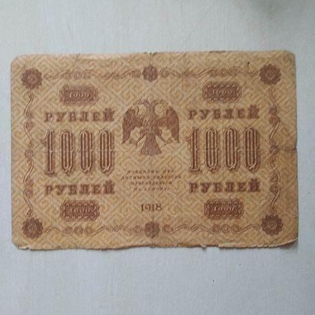 1000 одна тысяча рублей 1918 года