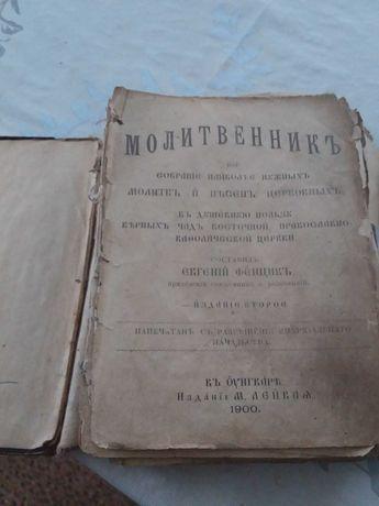 Старовинна християнська книга