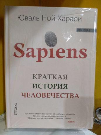 Юваль Ной Харари Sapiens .Homo Deus.21 урок для XXІ века .