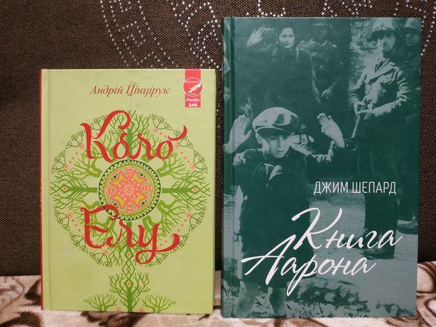 """Книги. """"Коло Елу"""".""""Книга Аарона""""."""