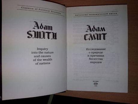 Адам Смит Исследование о природе и причинах богатств народов.
