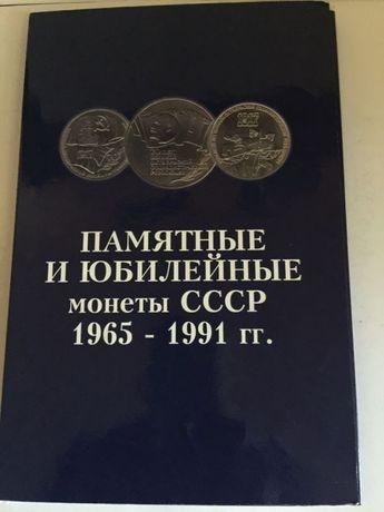 Набор монет СССР 1965-1991 медно-никель 64 шт в альбоме