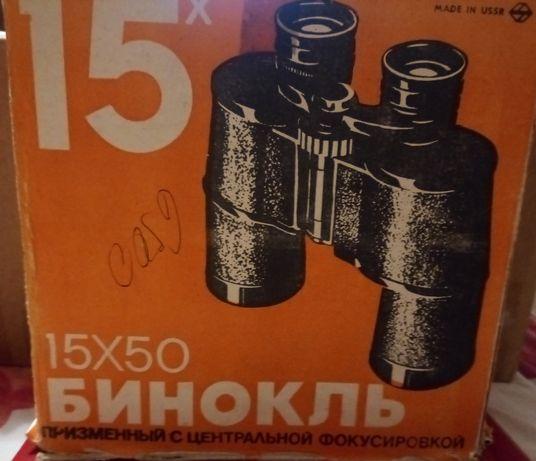 Бинокль призменный с центральной фокусировкой БПЦ 15×50 СССР (новый)