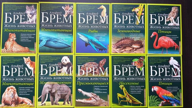 Альфред Брем «Жизнь животных» 10 книг