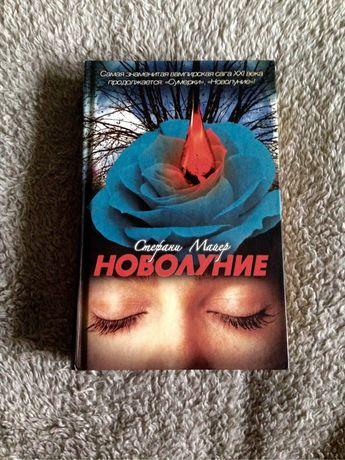 Новая книга Сумерки сага Новолуние Стефани Майер