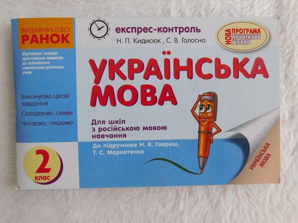 Українська мова. Експрес-контроль. 2 клас (до підручника Гавриш). Нови