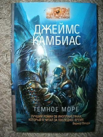 Джеймс Камбиас. Темное море
