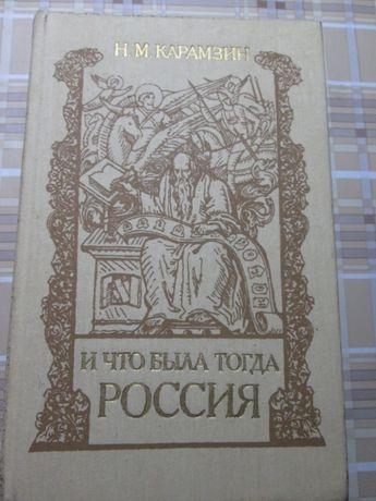 Николай Карамзин «И что была тога Россия», Харьков, 1990
