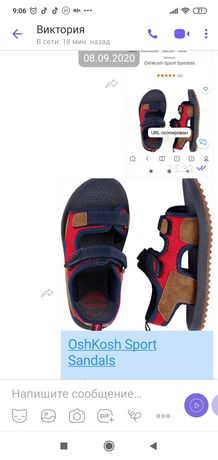 Фирменные сандали ,босоножки  28 размера osh cosh