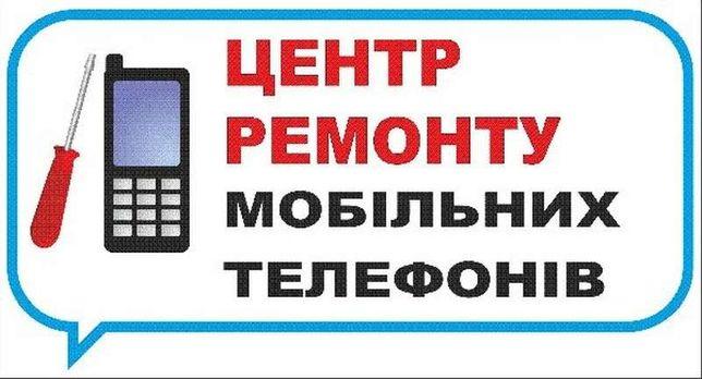 Ремонт мобільних телефона  планшета,(IPhone,Xiaomi,Huawei,Samsung